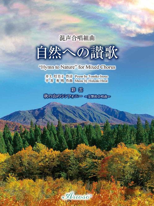 混声合唱組曲「自然への讃歌」(平井秀明作曲/井上灯美子作詩)