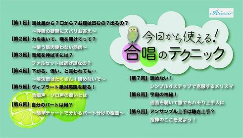 【タイトル】メニュー表_合唱講座_縮小.jpg