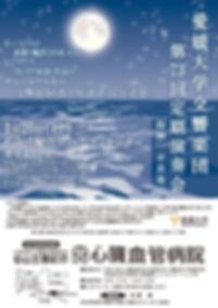 2020.01.26_愛媛大学交響楽団第73回定演チラシ_表.jpg