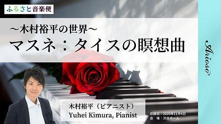 【タイトル】13_マスネ_タイスの瞑想曲_木村裕平.jpg