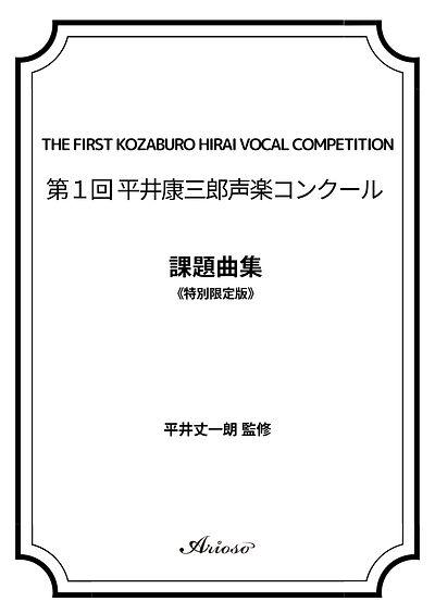 【課題曲集_表紙】第1回平井康三郎声楽コンクール-1.jpg