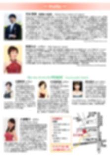 2018.11.04_歌の花束_ギャラリア赤い鳥_チラシ_ura.jpg
