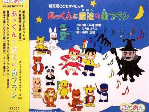 【CD】紙芝居こどもオペレッタ『あっくんと魔法の歯ブラシ』