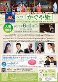 190601_Hibiya ongakusai Flyer_omote-FINA
