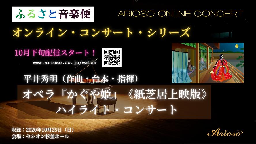 【配信予告】ふるさと音楽便_『かぐや姫』紙芝居上映版コンサート.png
