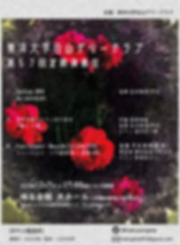 2019.12.07_【チラシ_omote】白山グリークラブ定演.jpg