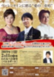 s_190212_Valentine Concert2019 Flyer_omo