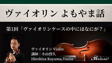 【タイトル】01_小山啓久_ヴァイオリン.jpg