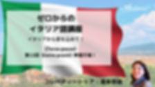 【タイトル】12_湯本早苗_イタリア語_修正版.jpg