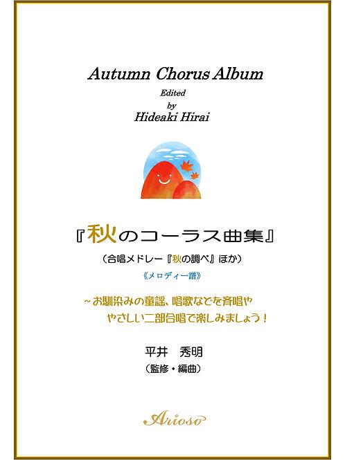 『秋のコーラス曲集』(メロディー譜)