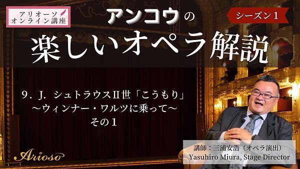 【タイトル】09_アンコウ_オペラ解説_シーズン1.jpg