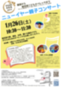2019.01.26_こどおん_目白庭園_チラシ.jpg
