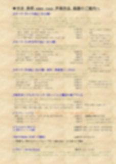 <平井秀明声楽作品楽譜お申込用紙>_2019.01.23_omote.jpg