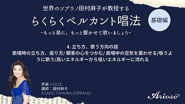 【タイトル】04_田村麻子_ソプラノ.jpg
