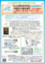 【団員募集チラシ_表】「とんぼのめがね」合唱団_2019.09.23.jpg