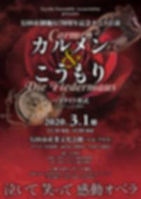 2020.03.01_行田市制70周年記念オペラガラコン_チラシ_omote.j