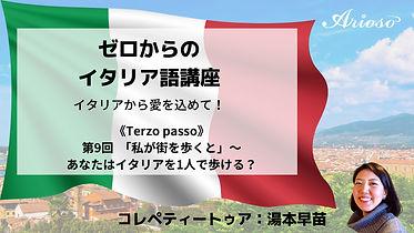 【タイトル】09_湯本早苗_イタリア語_修正版.jpg