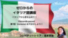 【タイトル】07_湯本早苗_イタリア語_修正版.jpg