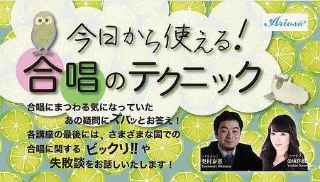 【タイトル】メイン_合唱講座.jpg