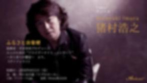 【サムネイル】猪村浩之_Tenor.jpg