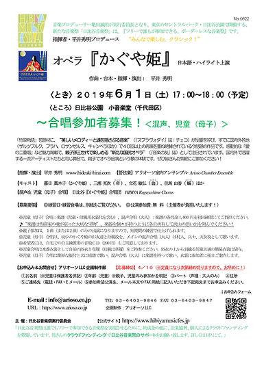 【★合唱募集チラシ】「合唱の祭典」&『かぐや姫』@日比谷音楽祭_2019.06.