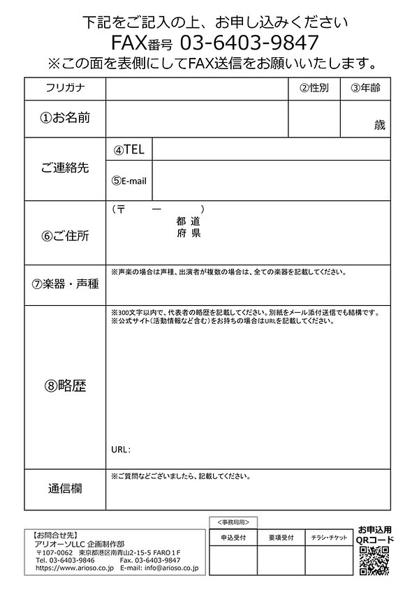 【★募集チラシ_裏】アトリエムジカ_アフタヌーン・コンサート_FINAL-1.j
