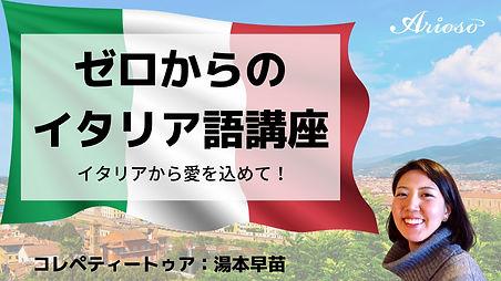 【タイトル】メイン_湯本早苗_イタリア語_修正版.jpg