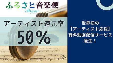 PRバナー_長方形_ふるさと音楽便_還元率.jpg