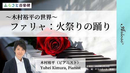 【タイトル】05_ファリャ_火祭りの踊り_木村裕平.png