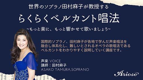 【タイトル】田村麻子_ベルカント唱法.jpg