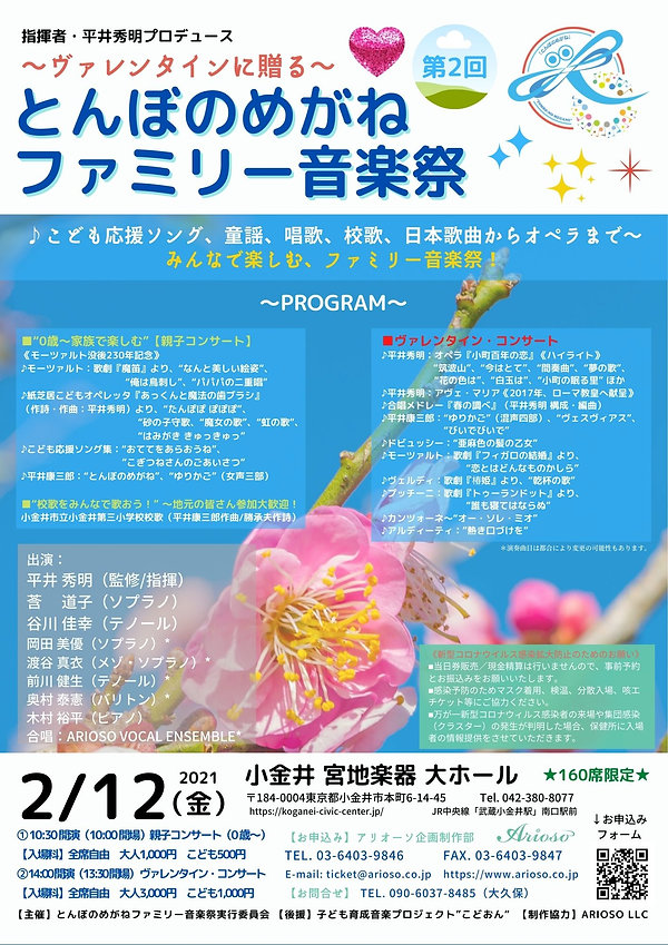 2021.02.12_【チラシ_omote】とんぼのめがねファミリー音楽祭_第2