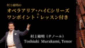 【タイトル】メイン_テノール_村上敏明.jpg