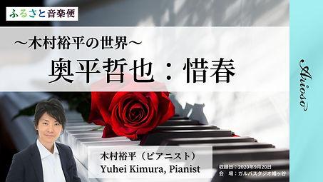 【タイトル】09_奥平哲也_惜春_木村裕平.jpg