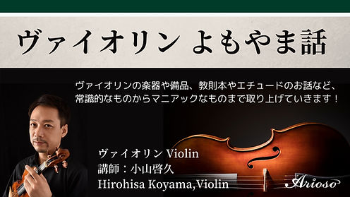 【タイトル】小山啓久_ヴァイオリン_Ver.2.jpg