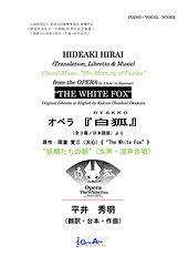 """【カラー表紙2】オペラ『白狐』より、""""妖精たちの朝""""(女声・混声合唱)_2016"""