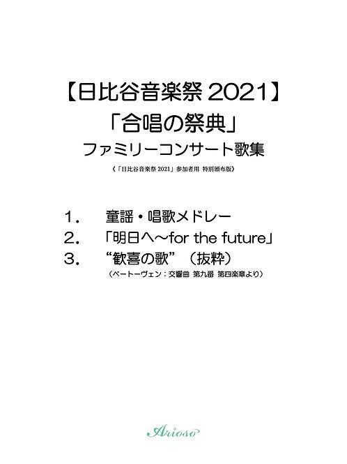 【楽譜(ダウンロード用)】《日比谷音楽祭2021》「合唱の祭典」 ファミリーコンサート