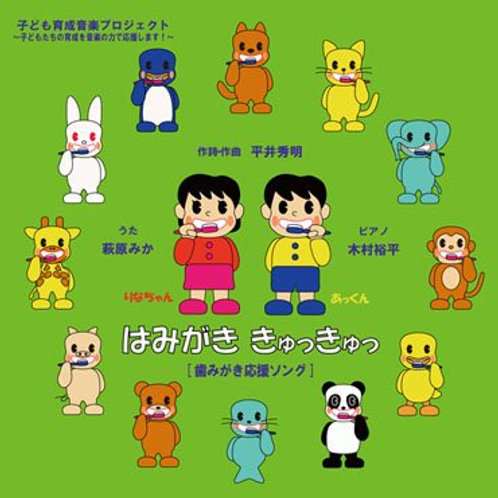 【CD】こども応援ソング Vol. 1『はみがき  きゅっ きゅっ』(~メロディー譜付)