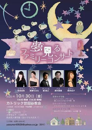 2020.10.30_夢見るファミリーコンサート_奥村夫妻.jpg
