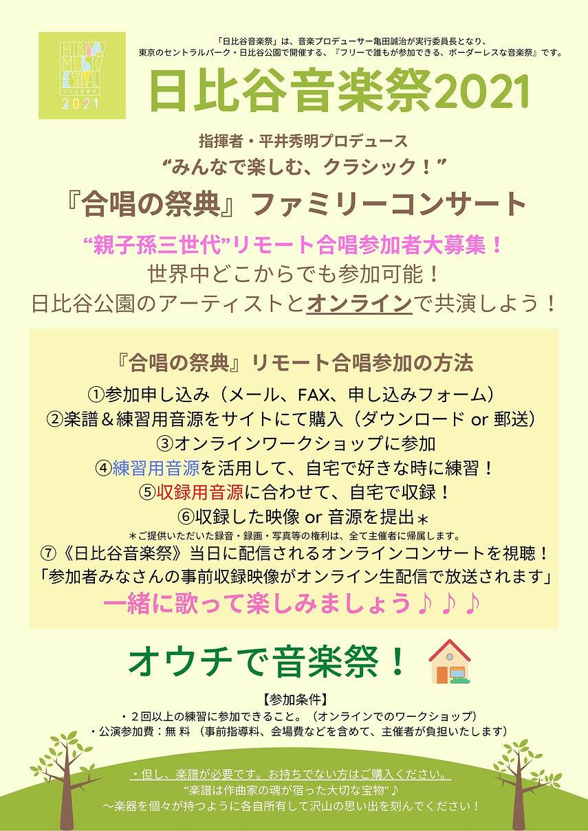 【合唱参加募集要項_01】_日比谷音楽祭2021_Ver.0418.jpg