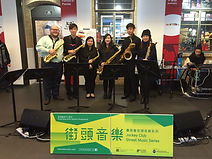 HKYSC Street Music 2016