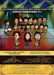 HKYSC Annual Concert 2012