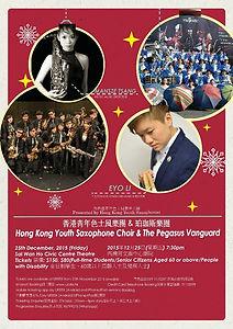HKYSC x PVG 2015