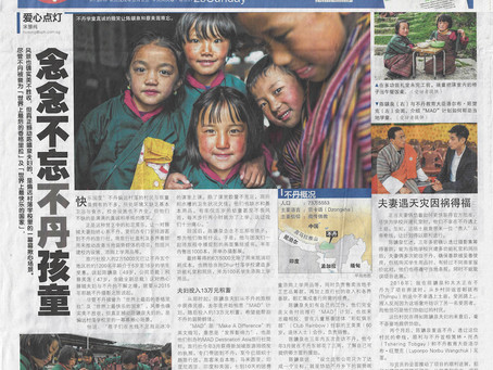 MAD Featured on Singapore Chinese Newspaper Lianhe Zaobao