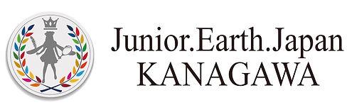JuniorEarthJapan_LOGO_KANAGAWAの小.jpg