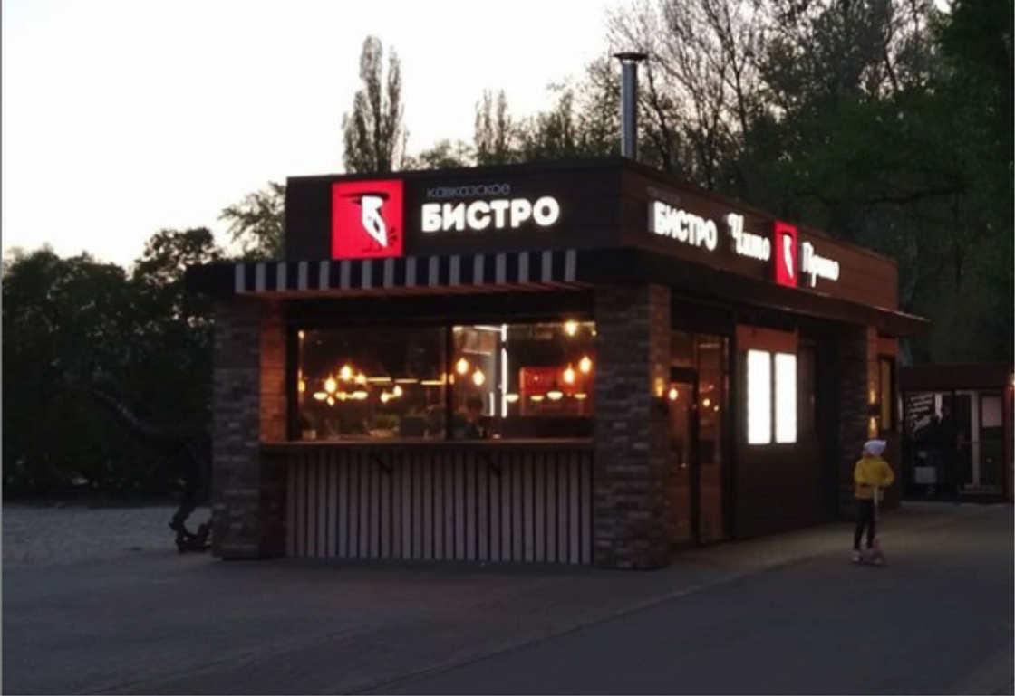 Чито Гврито, кафе в Нижнем парке