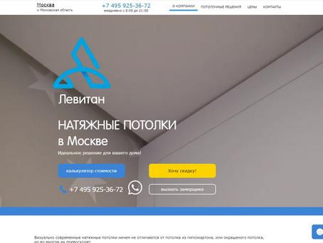 """Сайт для компании """"Натяжные потолки """"Левитан"""", г. Москва, 25000р"""