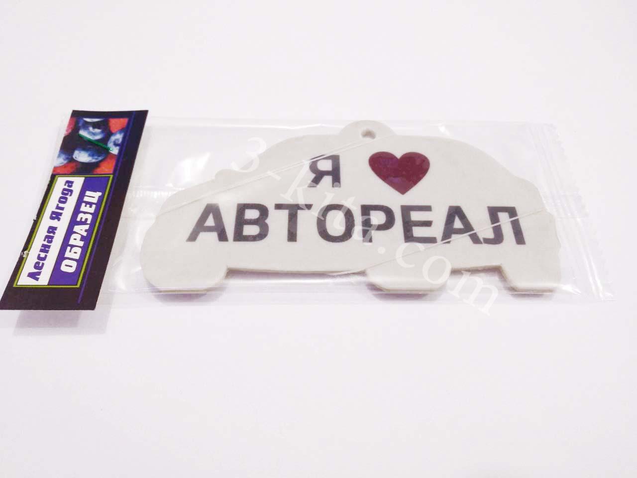avtomobilnye-aromatizatory-s-logotipom-n