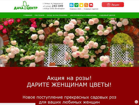 Дача Центр, сайт каталог для садового центра