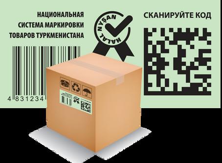 Обязательная маркировка продукции кодом DataMatrix