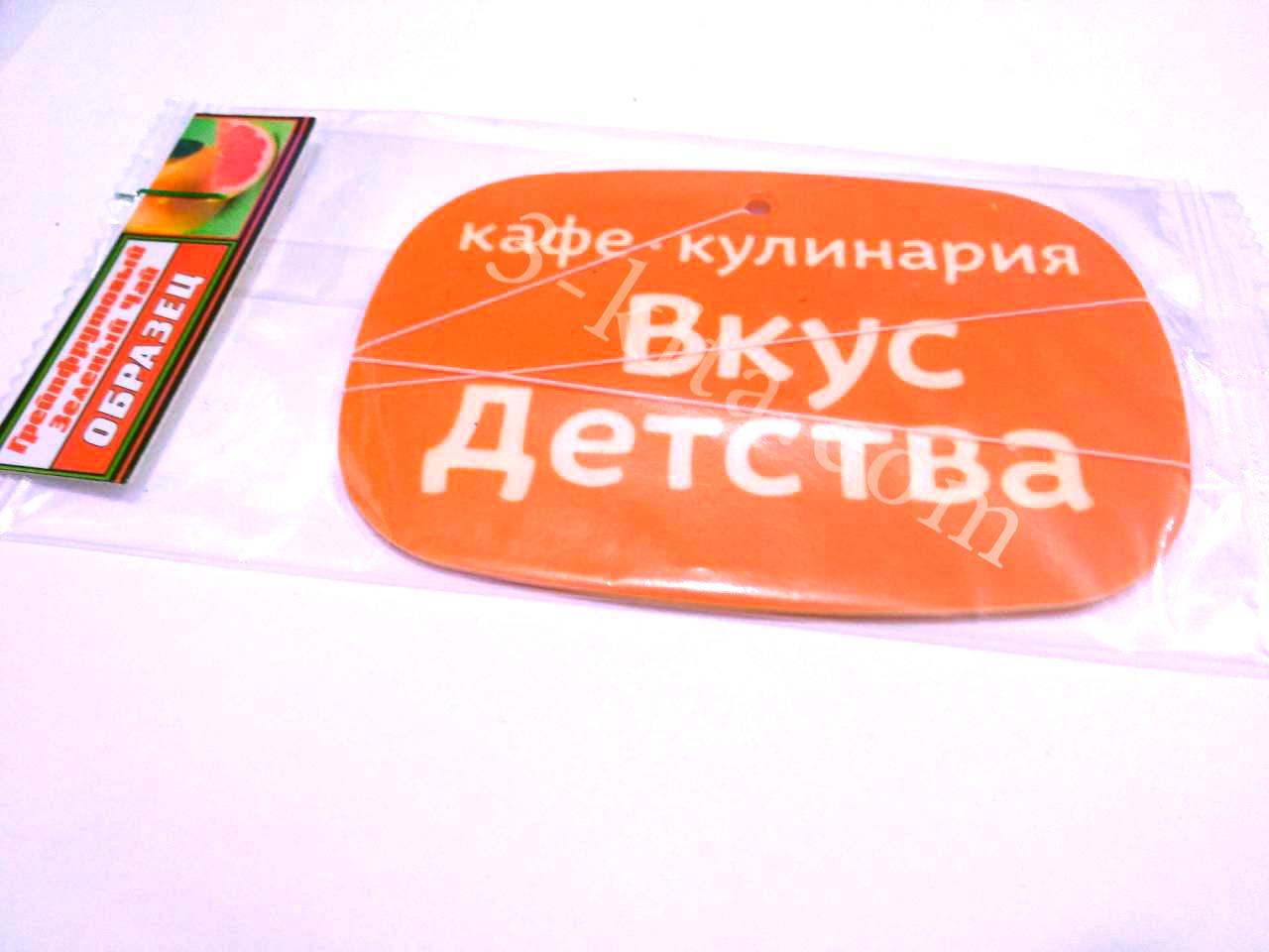 19avtomobilnye-aromatizatory-s-logotipom